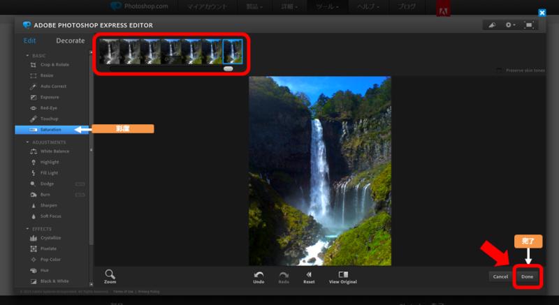 Photoshop Express Editor 彩度