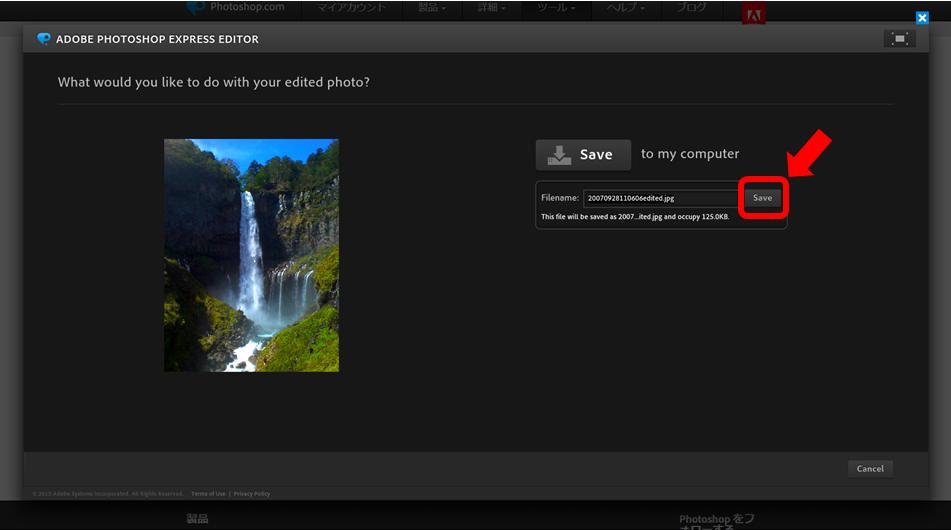 Photoshop Express Editor 修正した画像を保存する2