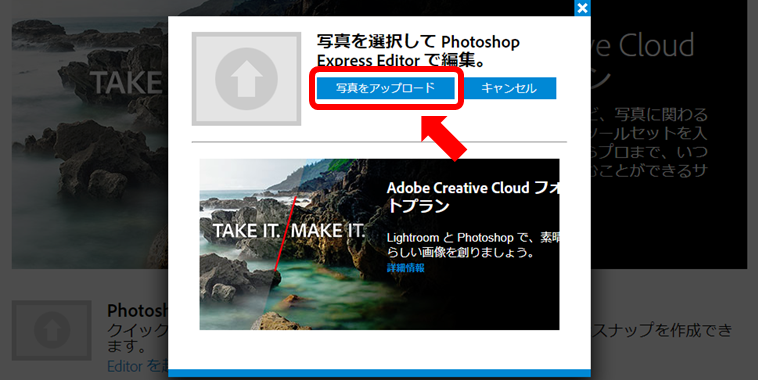Photoshop Express Editor 写真をアップロード