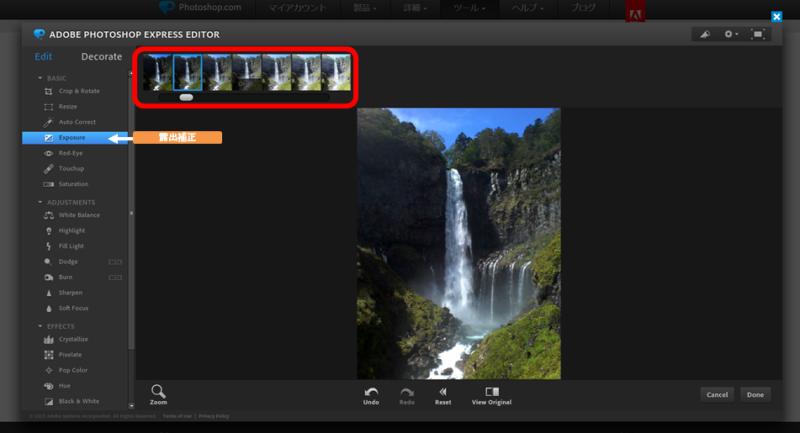 Photoshop Express Editor 露出補正