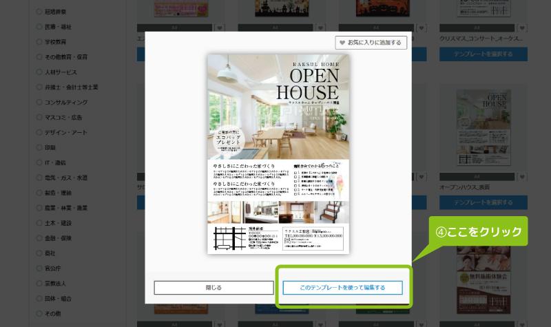 「ラクスル」のオンラインデザインテンプレート5