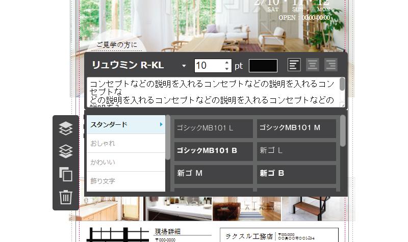 「ラクスル」のオンラインデザインテンプレートを使用した例1