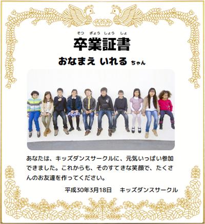 卒業証書・賞状