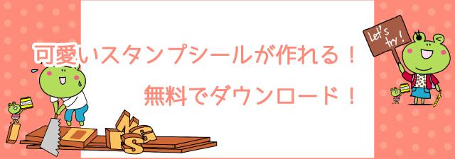 可愛いスタンプシールが作れる!無料ダウンロード!