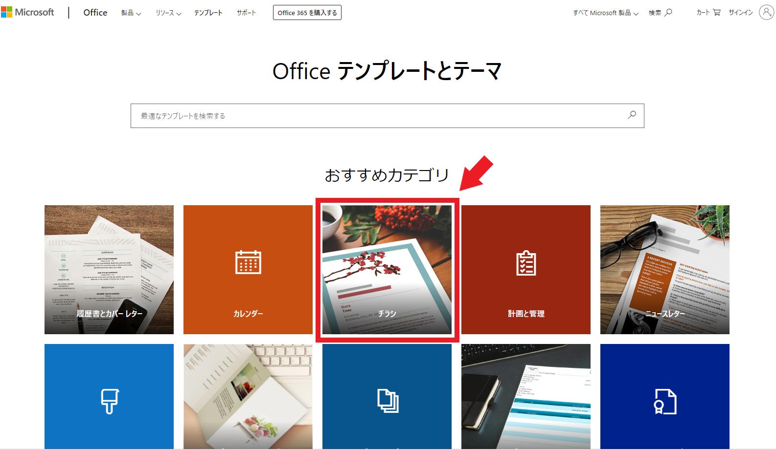 Microsoftの「Officeテンプレートとテーマ」からチラシテンプレートをダウンロードする