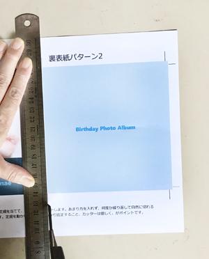手作り写真アルバムの作り方23
