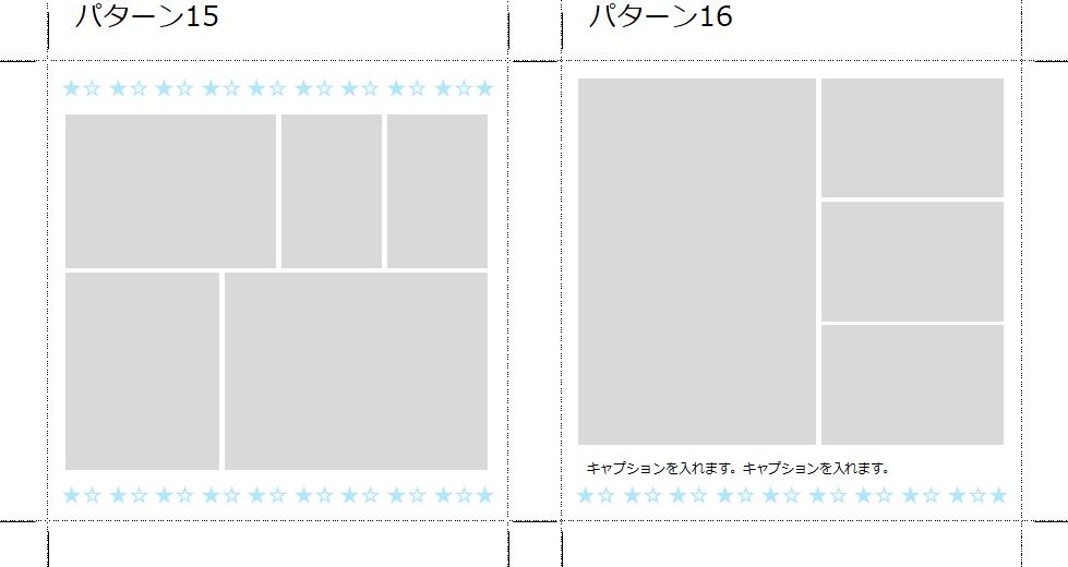 手作り写真アルバムの作り方45