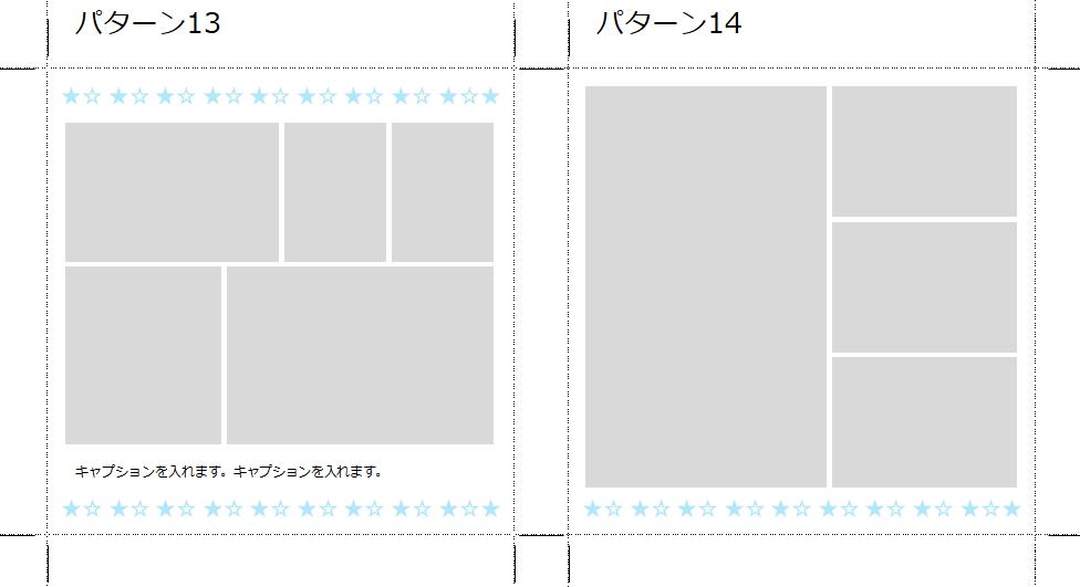 手作り写真アルバムの作り方5