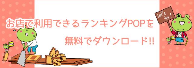 お店で利用できるランキングPOPを無料でダウンロード!!