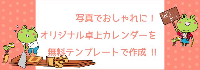 写真でおしゃれに! オリジナル卓上カレンダーを無料テンプレートで作成!!