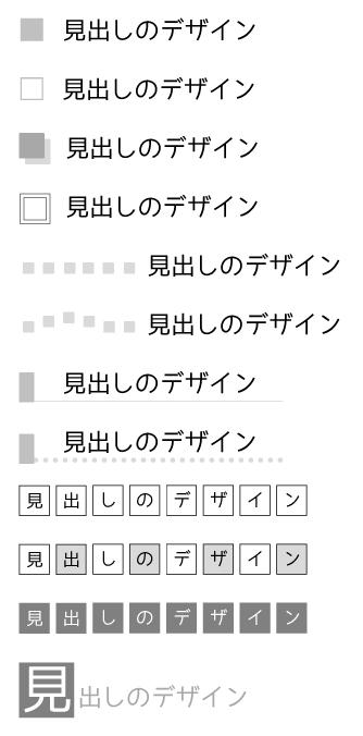簡単にマネできる!! 見出しのデザインパターン例1