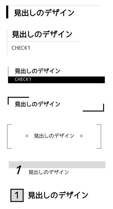 簡単にマネできる!! 見出しのデザインパターン例3