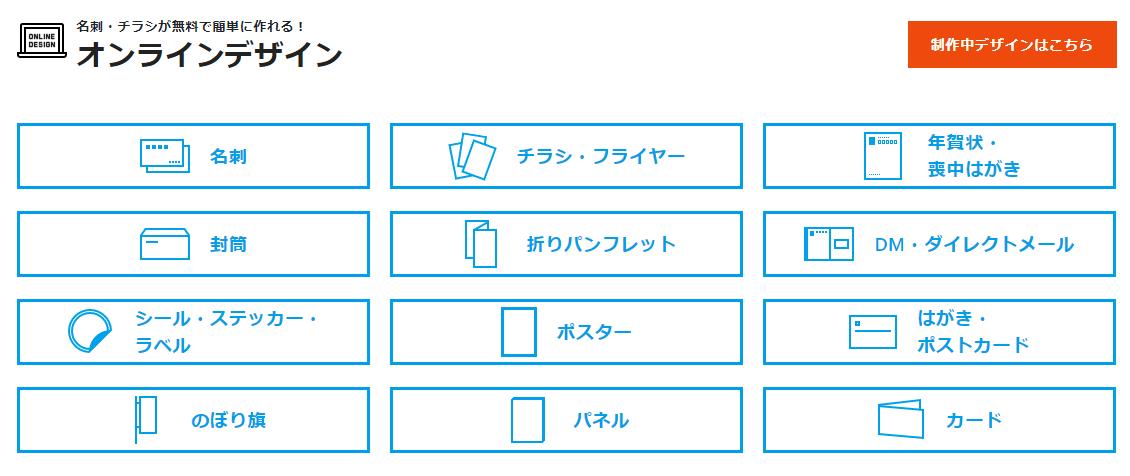 《ラクスルでA4チラシを自動作成》もっと簡単にできるらくらくデザインがおススメ!!2-1