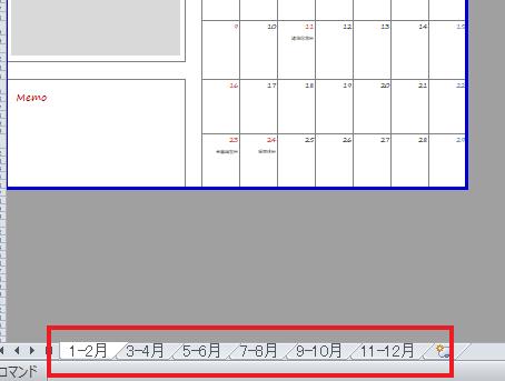 オリジナル卓上カレンダーエクセル版1