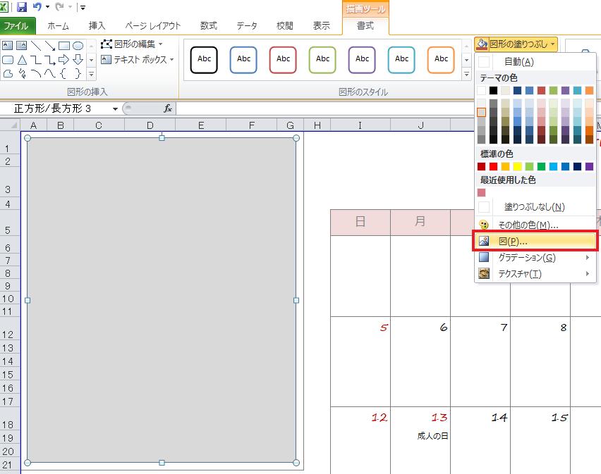 オリジナル卓上カレンダーエクセル版4