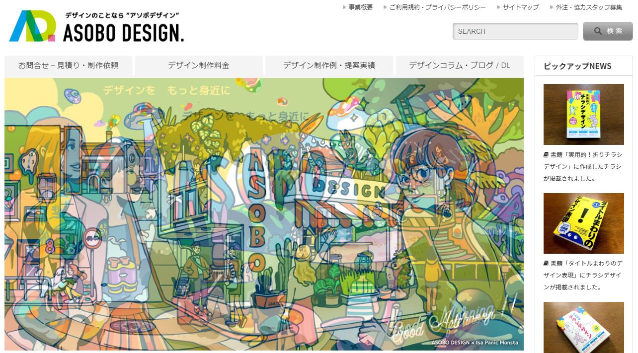 ASOBO DESIGN.(アソボデザイン)のデザインテンプレートをダウンロードしよう!1