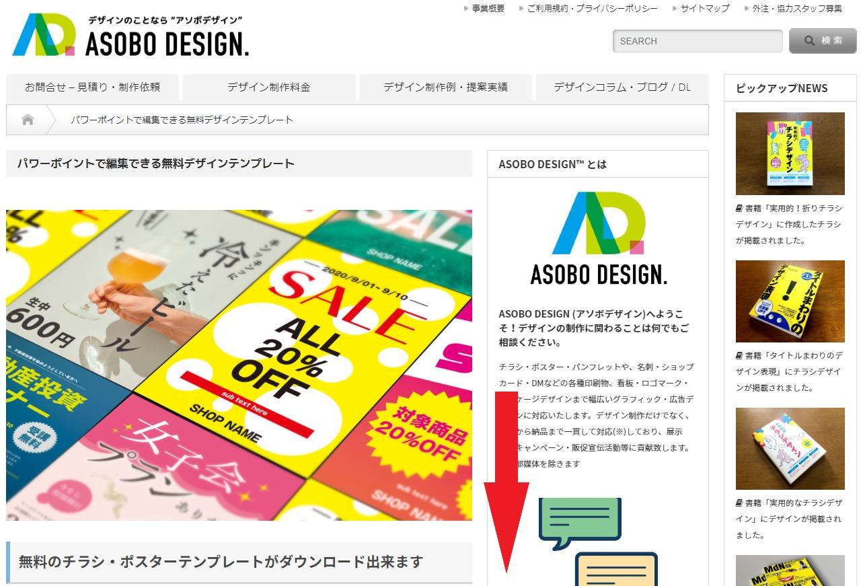 ASOBO DESIGN.(アソボデザイン)のデザインテンプレートをダウンロードしよう!2