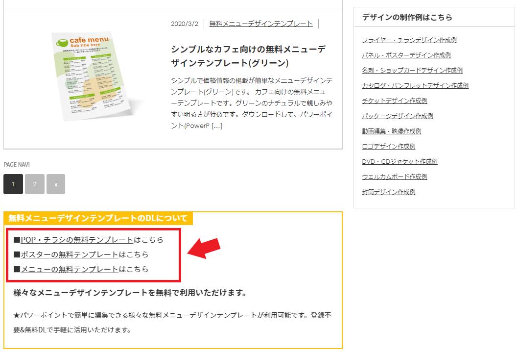 ASOBO DESIGN.(アソボデザイン)のデザインテンプレートをダウンロードしよう!4