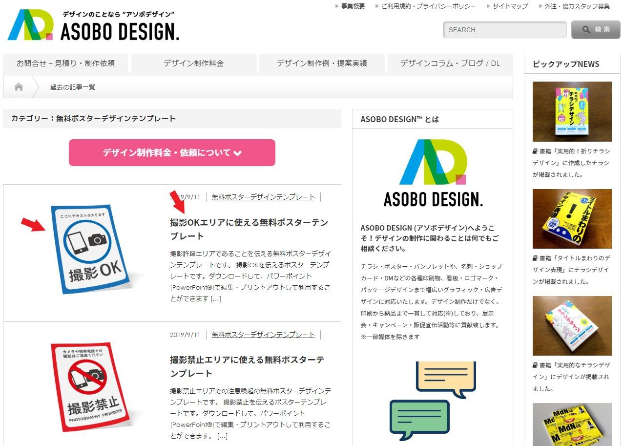 ASOBO DESIGN.(アソボデザイン)のデザインテンプレートをダウンロードしよう!5