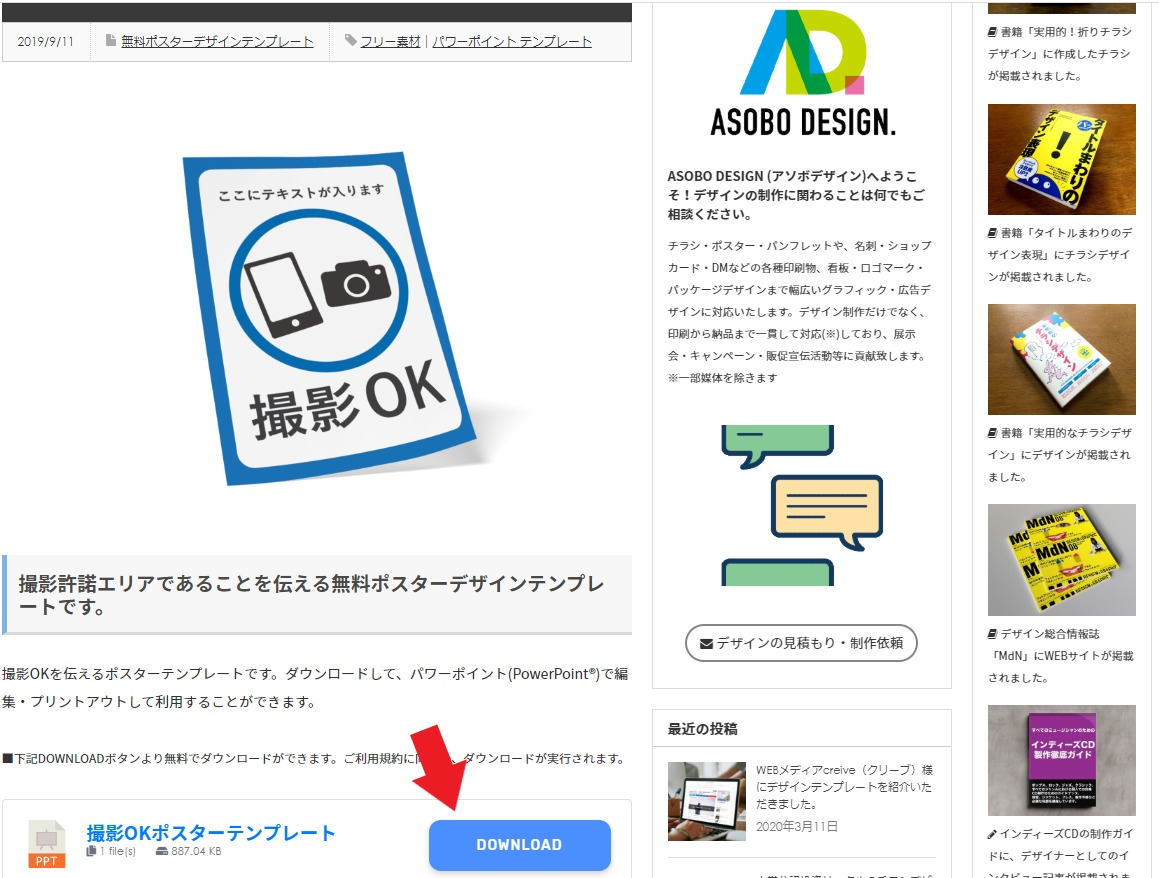 ASOBO DESIGN.(アソボデザイン)のデザインテンプレートをダウンロードしよう!6