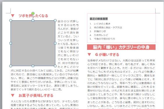 小学生でも作れる新聞テンプレート!Wordで自分新聞を作る編8
