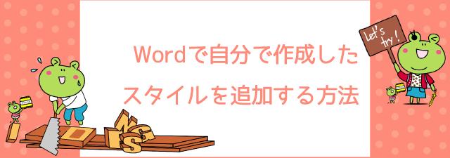 Wordで自分で作成したスタイルを追加する方法