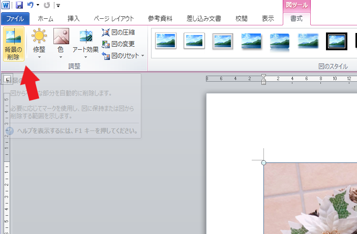 Wordで挿入した画像の背景を透過させる方法3