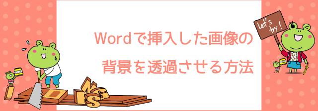 Wordで挿入した画像の背景を透過させる方法