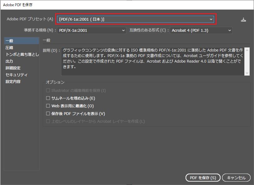 イラレ(ai)で印刷用のPDFに変換する方法3