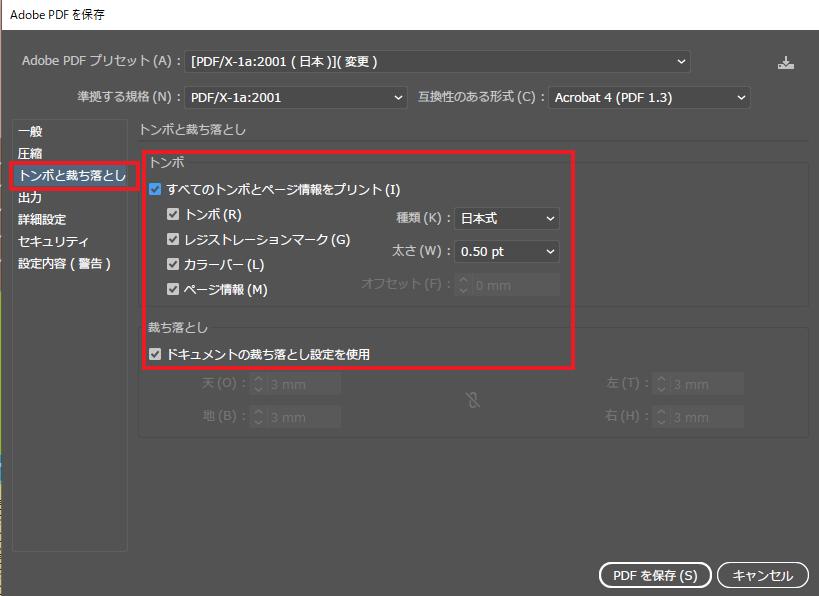 イラレ(ai)で印刷用のPDFに変換する方法4
