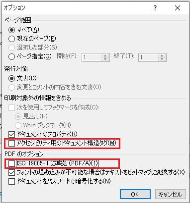 Word文書をPDFに変換する方法4