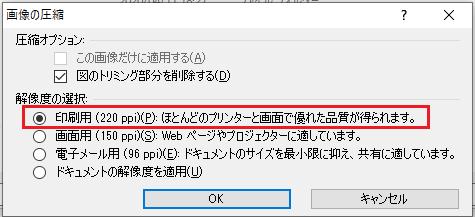 Word文書をPDFに変換する方法6