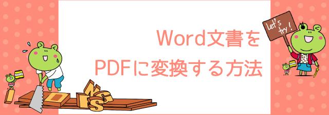 Word文書をPDFに変換する方法