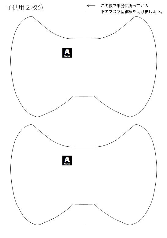手作り立体マスク(子供・大人用)をWordで簡単デザイン!!1