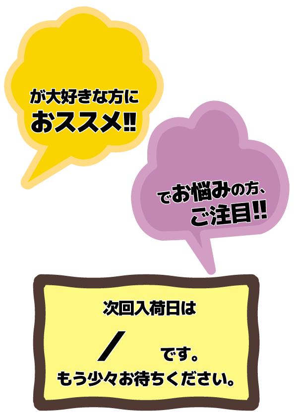 吹き出しPOPデザイン2-5