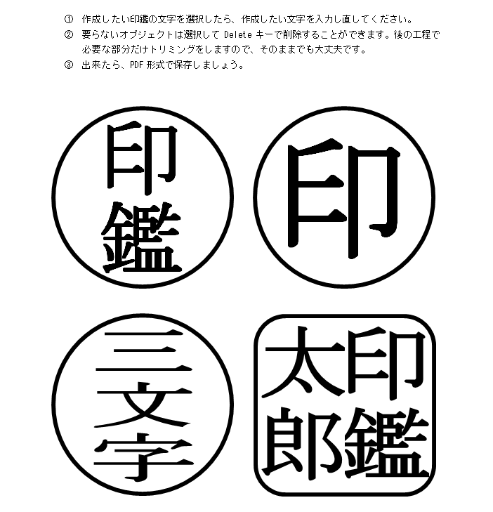 簡単に作成出来る印鑑(ハンコ)の電子化の方法2