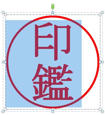 簡単に作成出来る印鑑(ハンコ)の電子化の方法4
