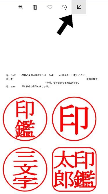 簡単に作成出来る印鑑(ハンコ)の電子化の方法12